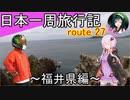 【結月ゆかり車載】日本一周旅行記【route 27】