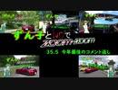 【東北ずん子車載】ずん子とNDでzoom-zoom 35.5【NDロードスター】