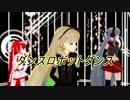 【MAYU発売7周年記念】ダンスロボットダンス【MMD&カバー?】
