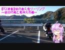 【PCX車載】 秋の奥久慈ツーリング~袋田の滝・竜神大吊橋~