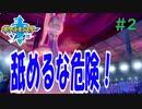 #02 【実況】理系大学生による論理的対戦動画~となりのトリ...