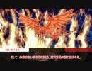【シノビガミ】獄炎の鳥-ReWrite- Part3