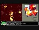 第72位:PS版フロントミッション1ST OCU編RTA 7時間3分22秒 Part11/14