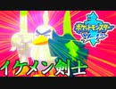 #17 ネギガナイト参上!!!【ポケットモンスターソード実況】