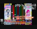 【ゆっくり実況】pop'n musicは楽しいね!25【今度はボルテ!】