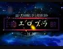 【スマブラ演歌】1on1トーナメント 第二回エロブラ・ダイジェストMAD【天城越え】
