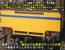 【迷列車で行こう】「記憶に残る迷車」の記憶に残らぬ編成記号