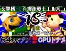 【第十回】64スマブラCPUトナメ実況【Losers三回戦第一試合】