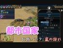 #9【シヴィライゼーション6 嵐の訪れ】拡張パック入り完全版 初心者向け解説プレイで築く日本帝国 PS4とXbox One版発売記念!【実況】