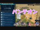 #10【シヴィライゼーション6 嵐の訪れ】拡張パック入り完全版 初心者向け解説プレイで築く日本帝国 PS4とXbox One版発売記念!【実況】