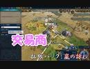 #12【シヴィライゼーション6 嵐の訪れ】拡張パック入り完全版 初心者向け解説プレイで築く日本帝国 PS4とXbox One版発売記念!【実況】