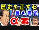 文喜相「1+1+α」案は韓国民の歴史パターン。『文在寅を見つめる米国の眼が本当に怖い!』と韓国記者が恐怖?最も無能な政権として…【海外の反応】