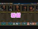 #13【シヴィライゼーション6 嵐の訪れ】拡張パック入り完全版 初心者向け解説プレイで築く日本帝国 PS4とXbox One版発売記念!【実況】