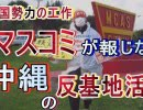 【沖縄の声】改めて首里城焼失の原因と責任を問う/マスコミが報じない反基地活動の実態[桜R1/12/2]