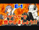 【艦これ】新米提督が七駆と進む大規模秋イベント!#1【E-1】