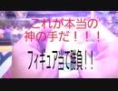 友人A君と5番勝負!!!3回戦目フィギュア当て勝負!!!フィギュア当ての神が舞い降りる。
