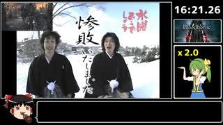 【RTA】栗本チャレンジ素手のみRTA 右ステ