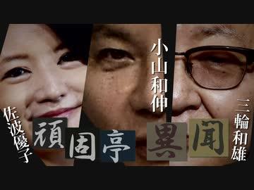 『【頑固亭異聞】中曽根政治の功罪[桜R1/12/3]』のサムネイル