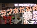 【結月ゆかり】平成最後の夏ツーリング in 東北#07【ONE】