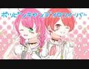 【中2男女で】ポッピンキャンディ☆フィーバー!/歌ってみた【ふわりくん×柊太郎】