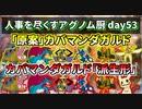 【ポケモンUSUM】人事を尽くすアグノム厨-day53-【原案と派生形】