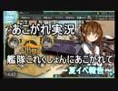 あこがれ実況【艦これ】~「シングル作戦」の報告~
