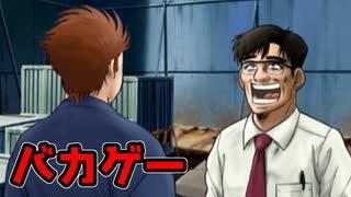 【TAP】建設重機喧嘩バトル ぶちギレ金剛!