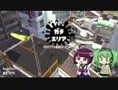 【きりたん/UTAU実況】第三回 ガチマでX目指す動画!【バレデコ】