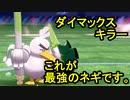 【ポケモン剣盾】ベテラントレーナーとエアプ勢のランクバトル【part8】