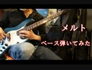 【メルト】弾いてみた【ベース】