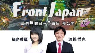 【Front Japan 桜】米中貿易戦争の今後 / 香港現地レポート~大学は戦場になった[桜R1/12/3]