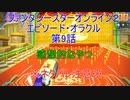 【PSO2】ファンタシースターオンライン2 エピソード・オラクル第9話感想的なやつ