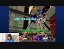 【電脳戦機バーチャロン マスターピース 1995~2001】まりえってぃ、るるきゃんの『ゲームは1日◯時間!』第84回 前半