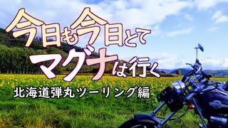 今日も今日とてマグナは行く北海道編2話「歩くような速さで...」