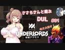 【Dota Underlords】ささらさんと遊ぶDUL【CeVIO実況プレイ】