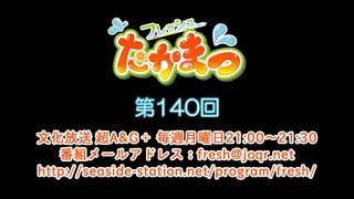 フレッシュたかまつ 第140回放送(2019.12.02)
