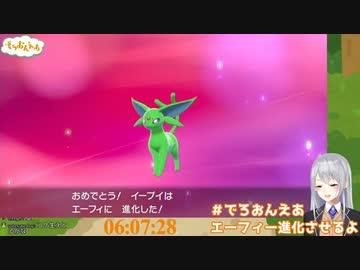 ポケモン 剣 盾 エーフィ