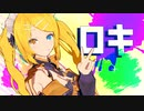 【MMD】 ロキ 【Tda式改変リン】