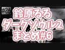 【ダークソウル2/鈴原るる】 #6 URUTORA SOUL…!!!!!まとめ