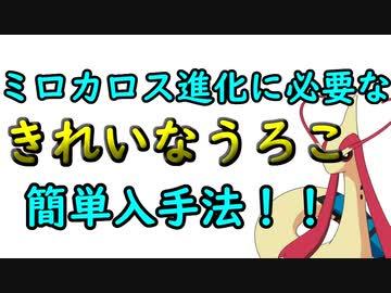 ポケモン 剣 盾 ミロカロス