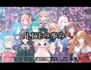 .LIVEの歩み(17年6月~19年12月1日まで)