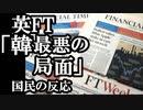 英フィナンシャルタイムズ「韓経済最悪の局面・・」報じた内容に国民は・・