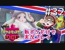 【新ポケ縛り】ポケットモンスターソード・シールド実況プレイ#32【ポケモン剣盾】
