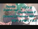 【パプリカ】Paprika English ver./Foorin team E【Covered by Hatsune Miku】初音ミクが歌ってみた