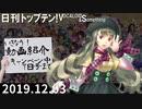 日刊トップテン!VOCALOID&something【日刊ぼかさん2019.12.03】