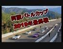[S2000]2019阿讃バトルカップRd.4