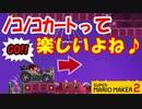 【実況】#03 疾走感&爽快感が楽しいノコノコカート♪ スーパーマリオメーカー2 ストーリーモード