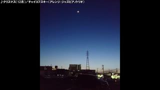 【生海月】なまくらじお【2019.12.4】