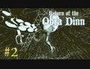 【Return of the Obra Dinn】きのこが謎を解く【実況】#2
