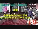 【19秋イベ】中堅提督のイベント実況 Part.3【E-3-1】
